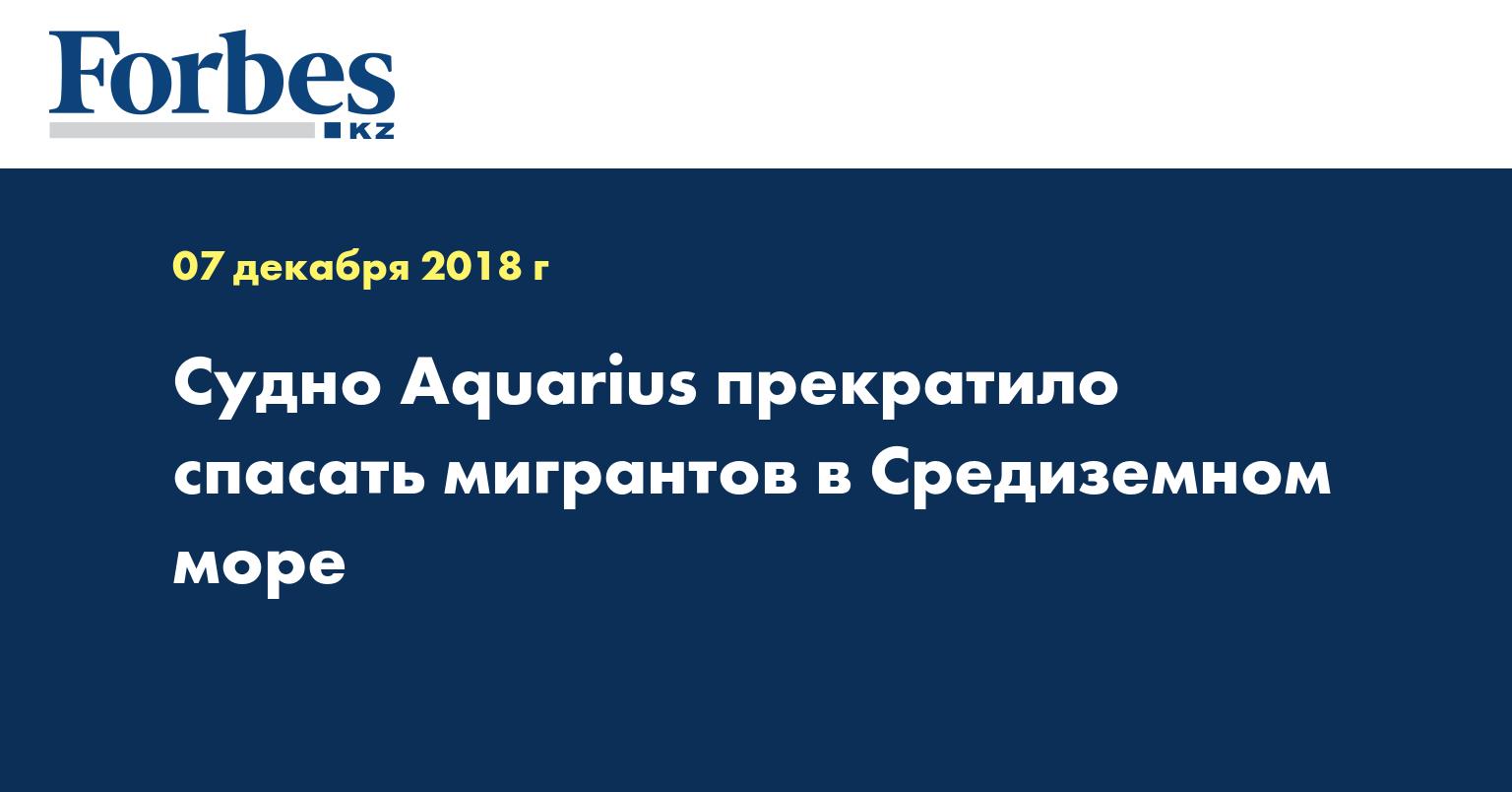 Судно Aquarius прекратило спасать мигрантов в Средиземном море