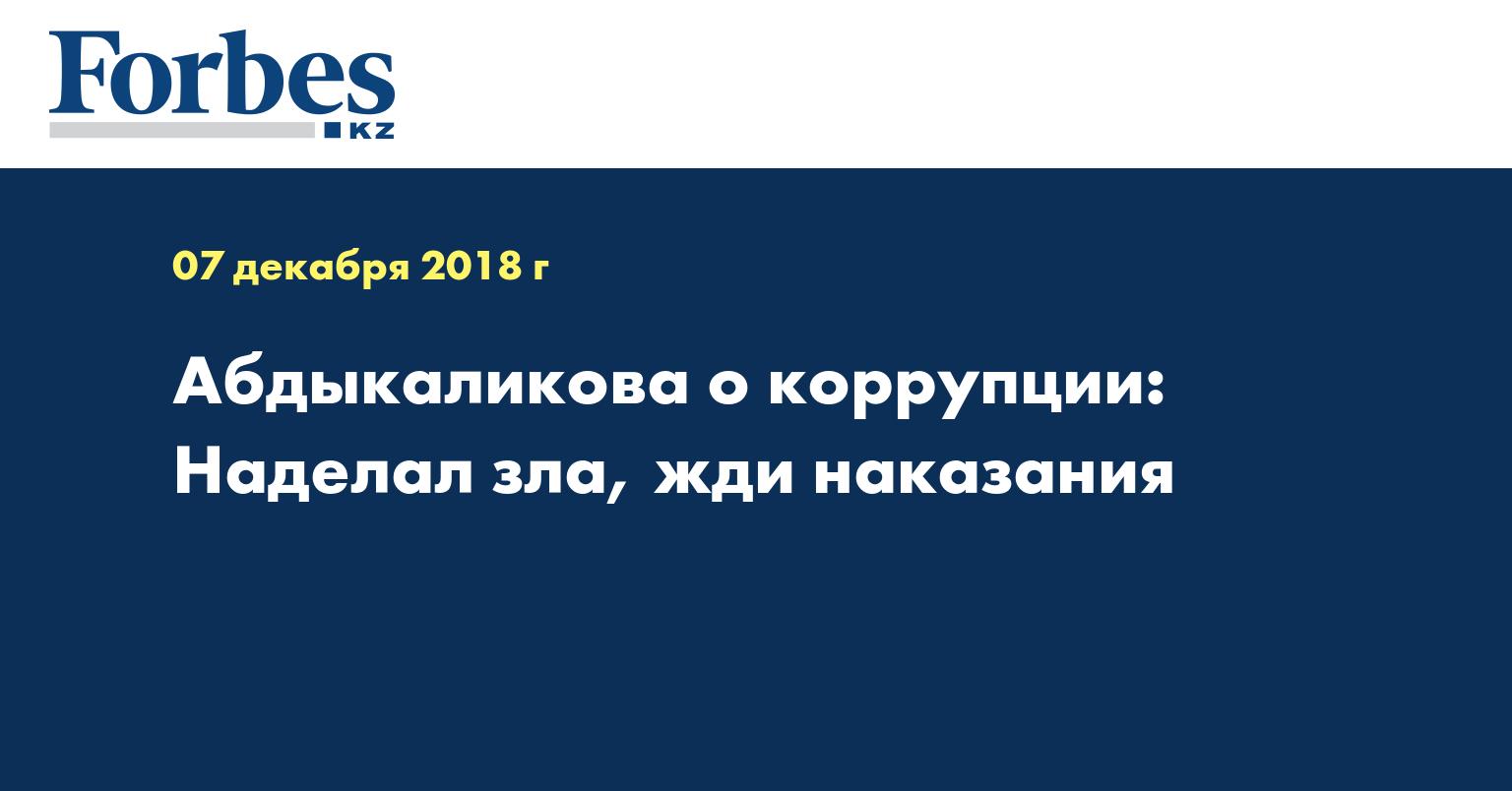 Абдыкаликова о коррупции: Наделал зла, жди наказания