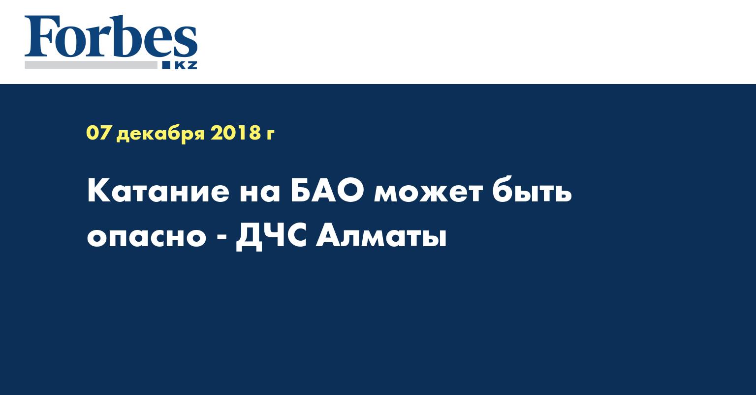 Катание на БАО может быть опасно - ДЧС Алматы