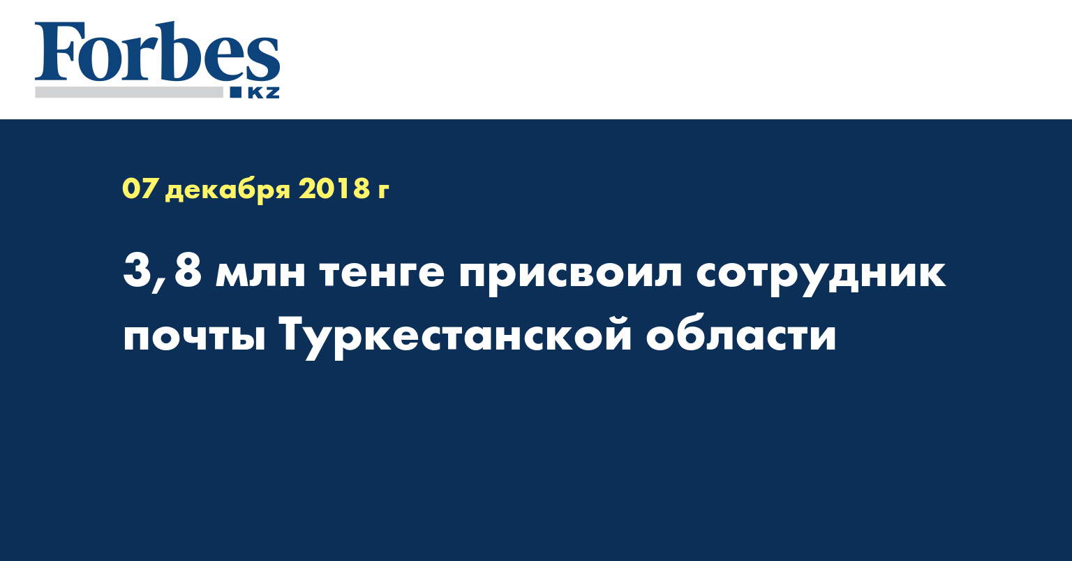 3,8 млн тенге присвоил сотрудник почты Туркестанской области