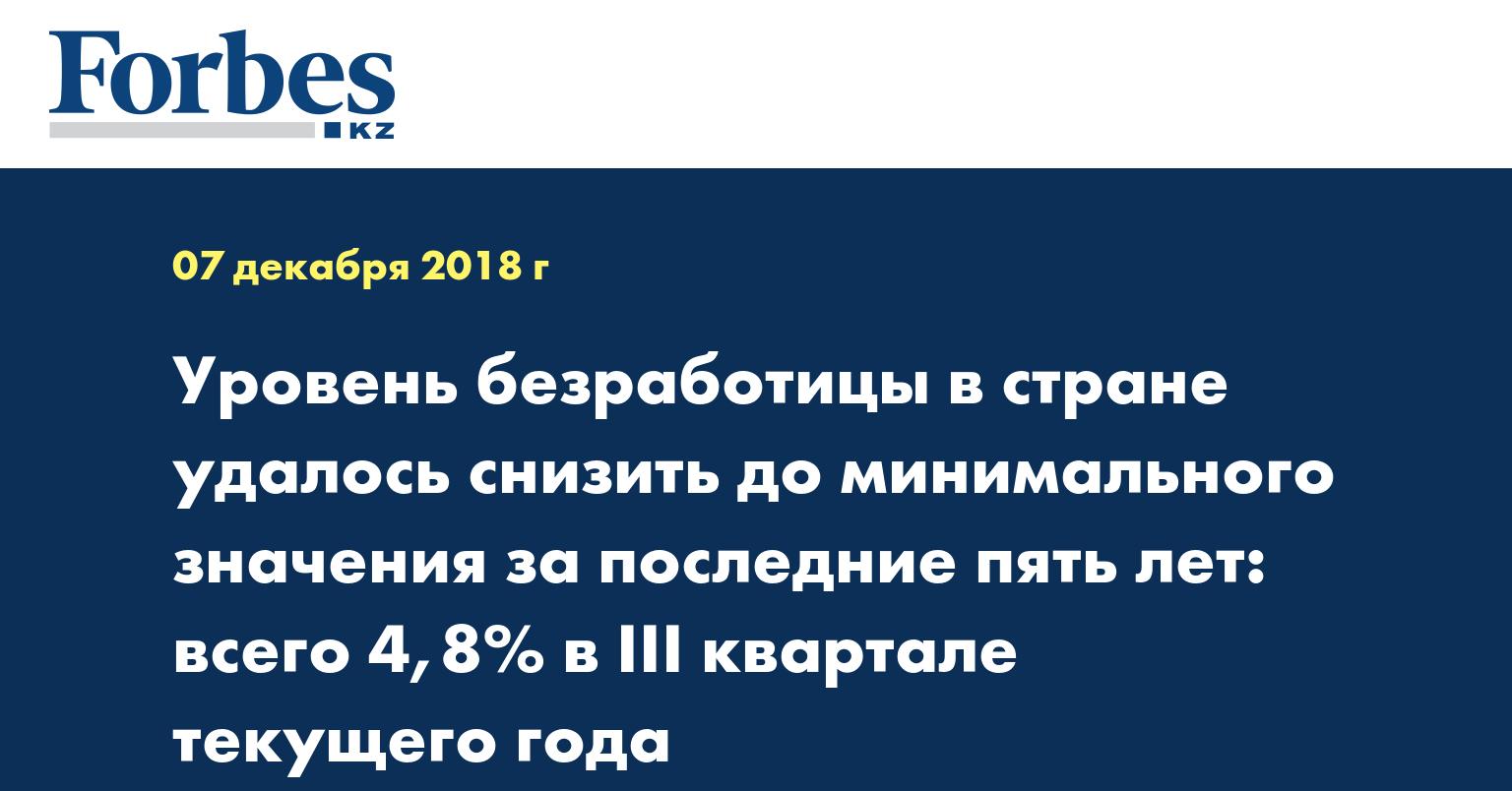 Уровень безработицы в стране удалось снизить до минимального значения за последние пять лет: всего 4,8% в III квартале текущего года