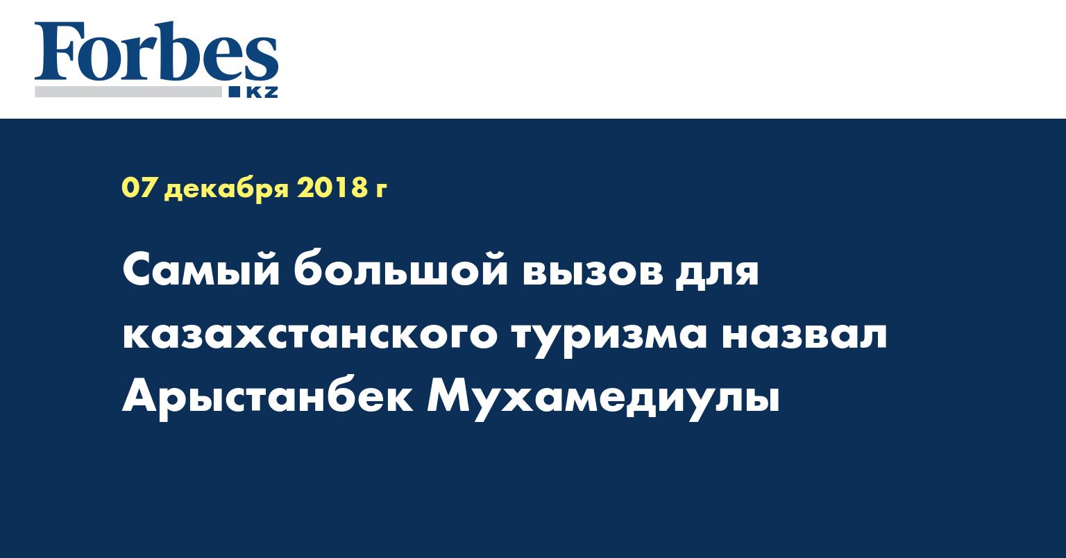 Самый большой вызов для казахстанского туризма назвал Арыстанбек Мухамедиулы