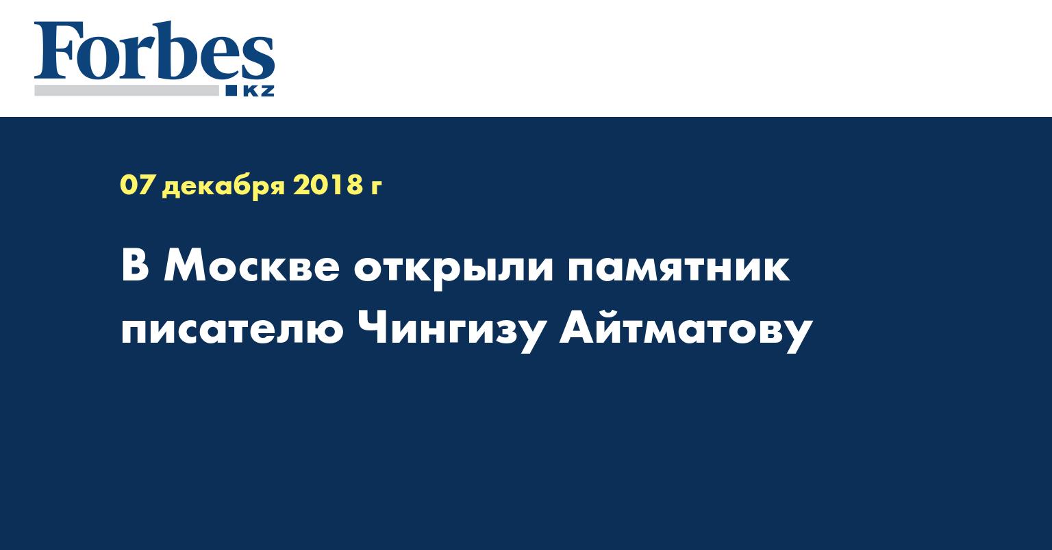 В Москве открыли памятник писателю Чингизу Айтматову