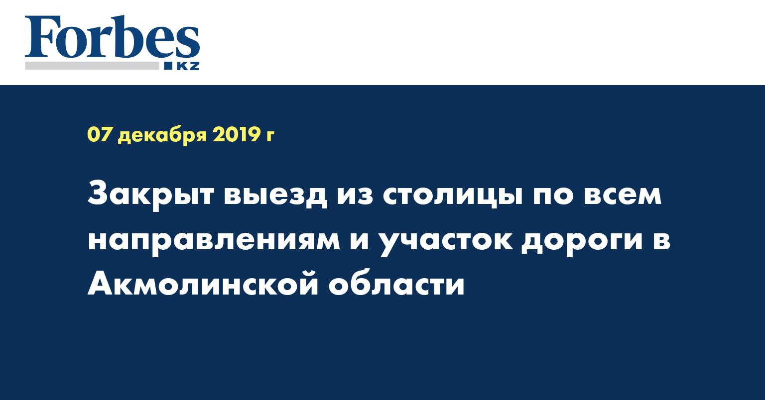 Закрыт выезд из столицы по всем направлениям и участок дороги в Акмолинской области