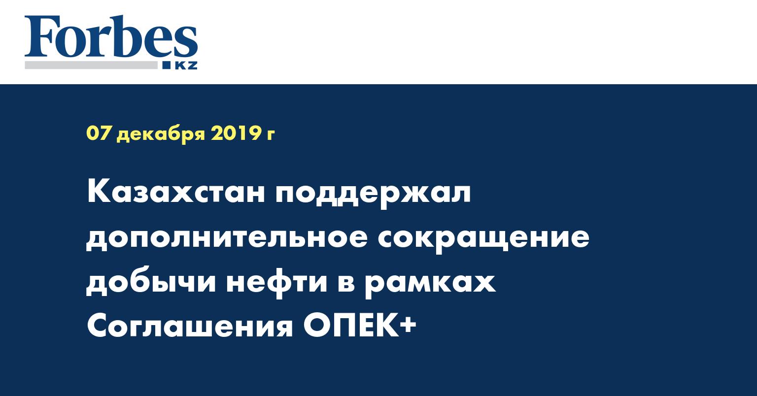 Казахстан поддержал дополнительное сокращение добычи нефти в рамках Соглашения ОПЕК+