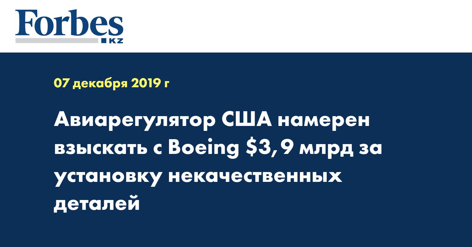 Авиарегулятор США намерен взыскать с Boeing $3,9 млрд за установку некачественных деталей