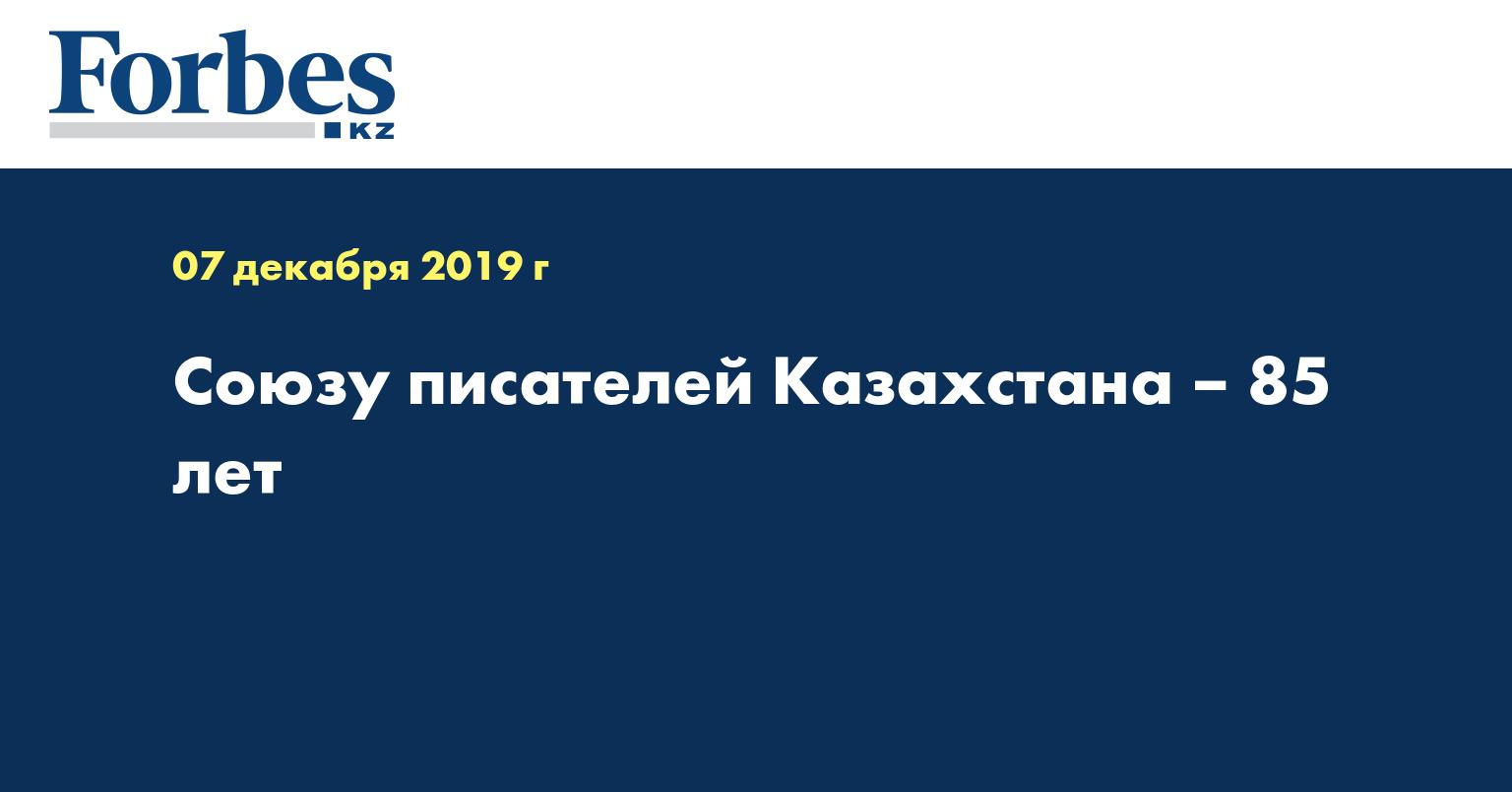 Союзу писателей Казахстана – 85 лет