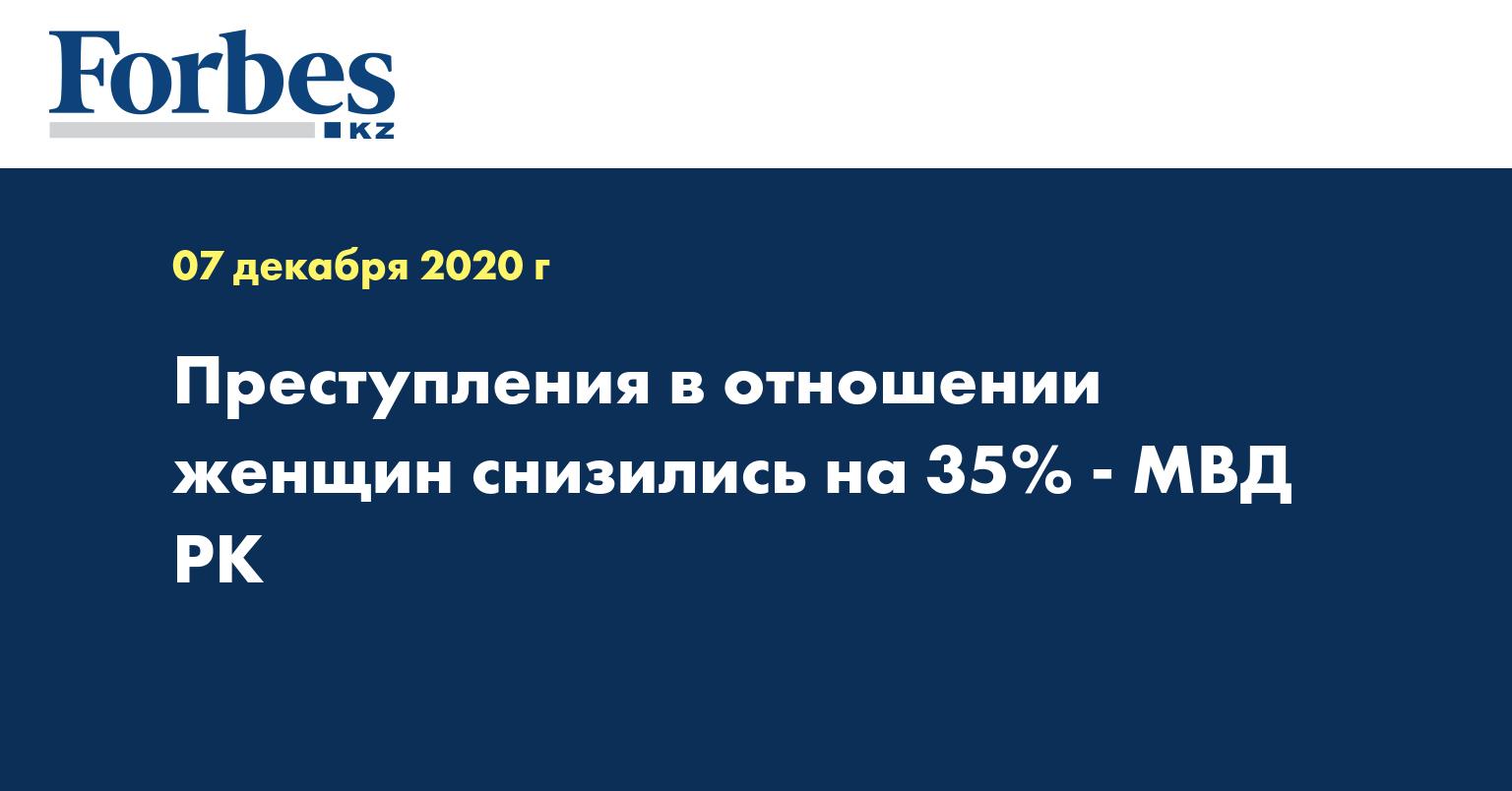 Преступления в отношении женщин снизились на 35% - МВД РК