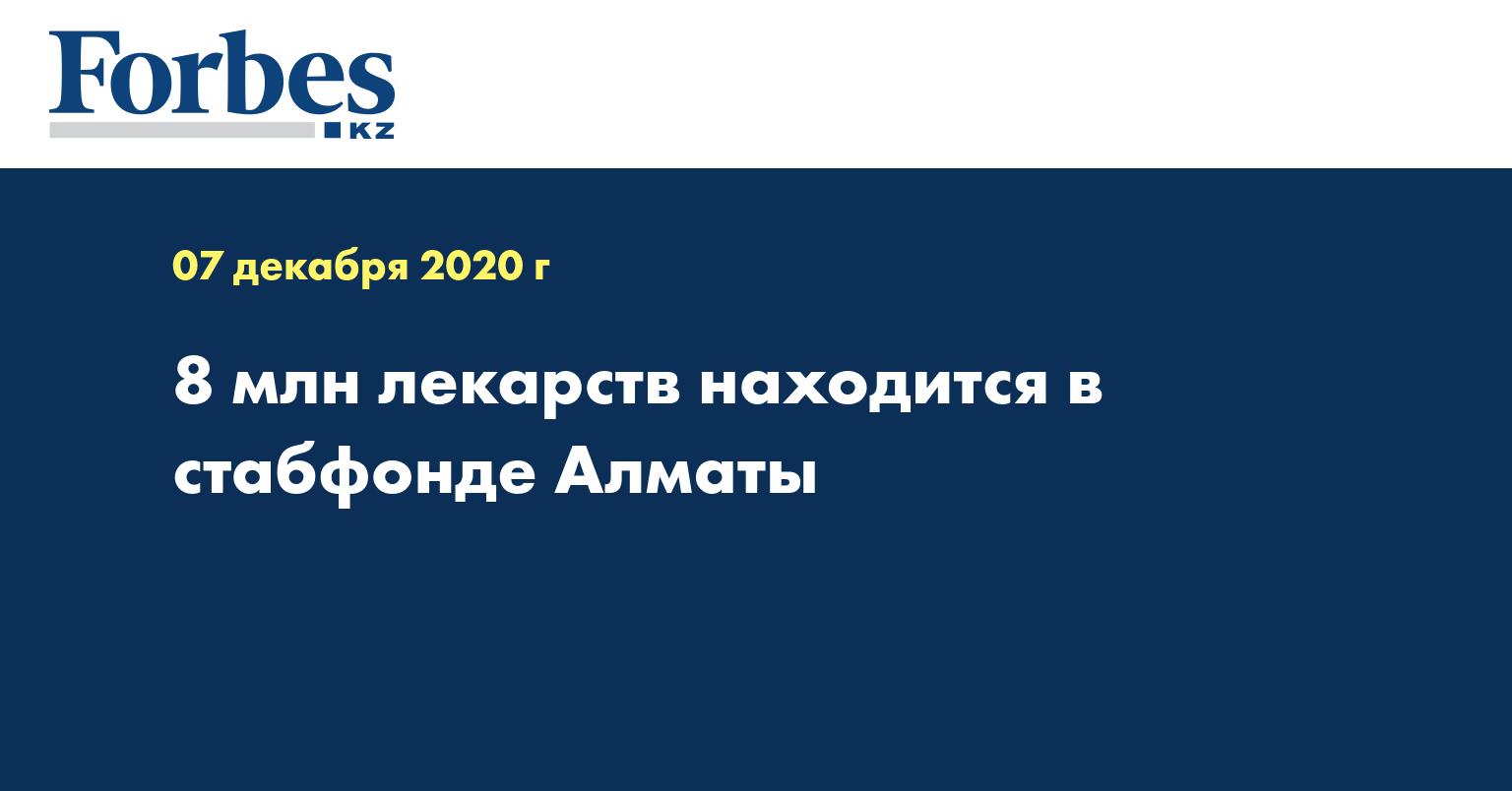 8 млн лекарств находится в стабфонде Алматы