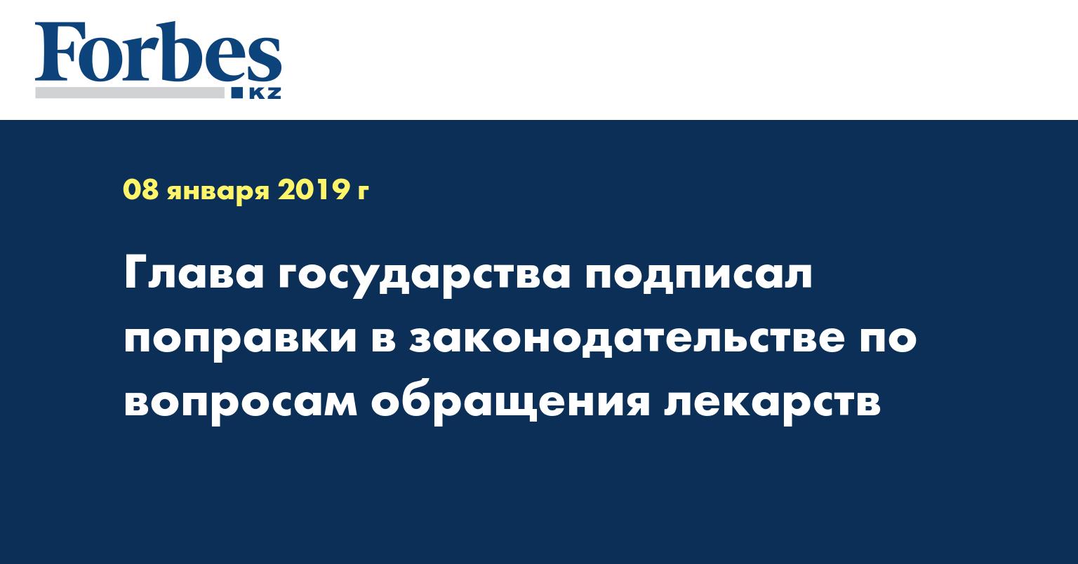 Глава государства подписал поправки в законодательстве по вопросам обращения лекарств