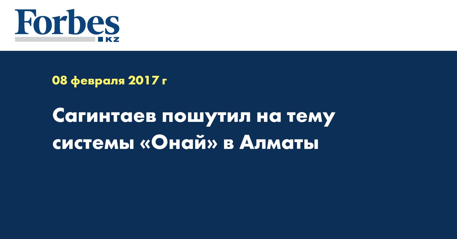 Сагинтаев пошутил на тему системы «Онай» в Алматы
