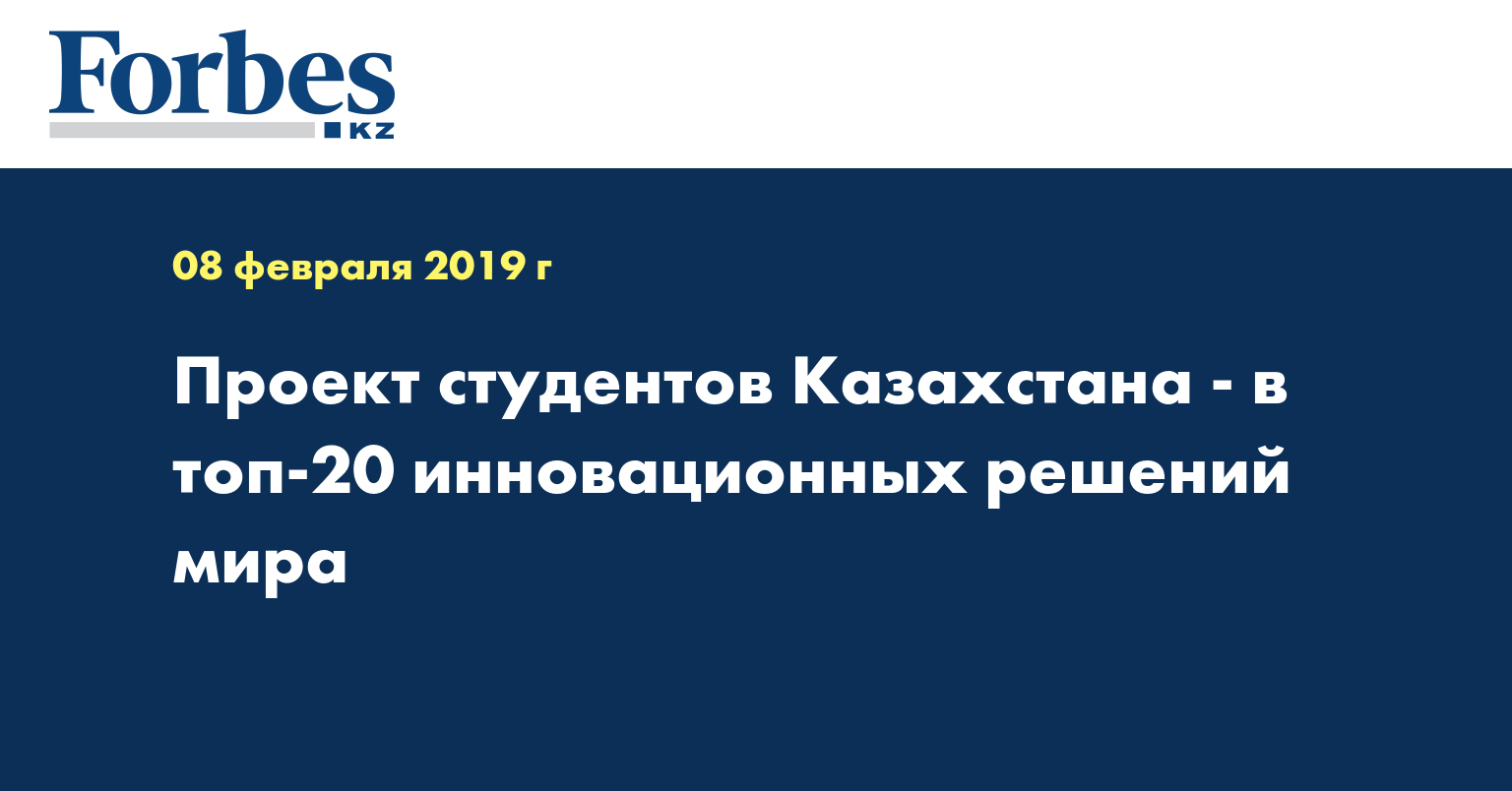 Проект студентов Казахстана - в ТОП-20 инновационных решений мира