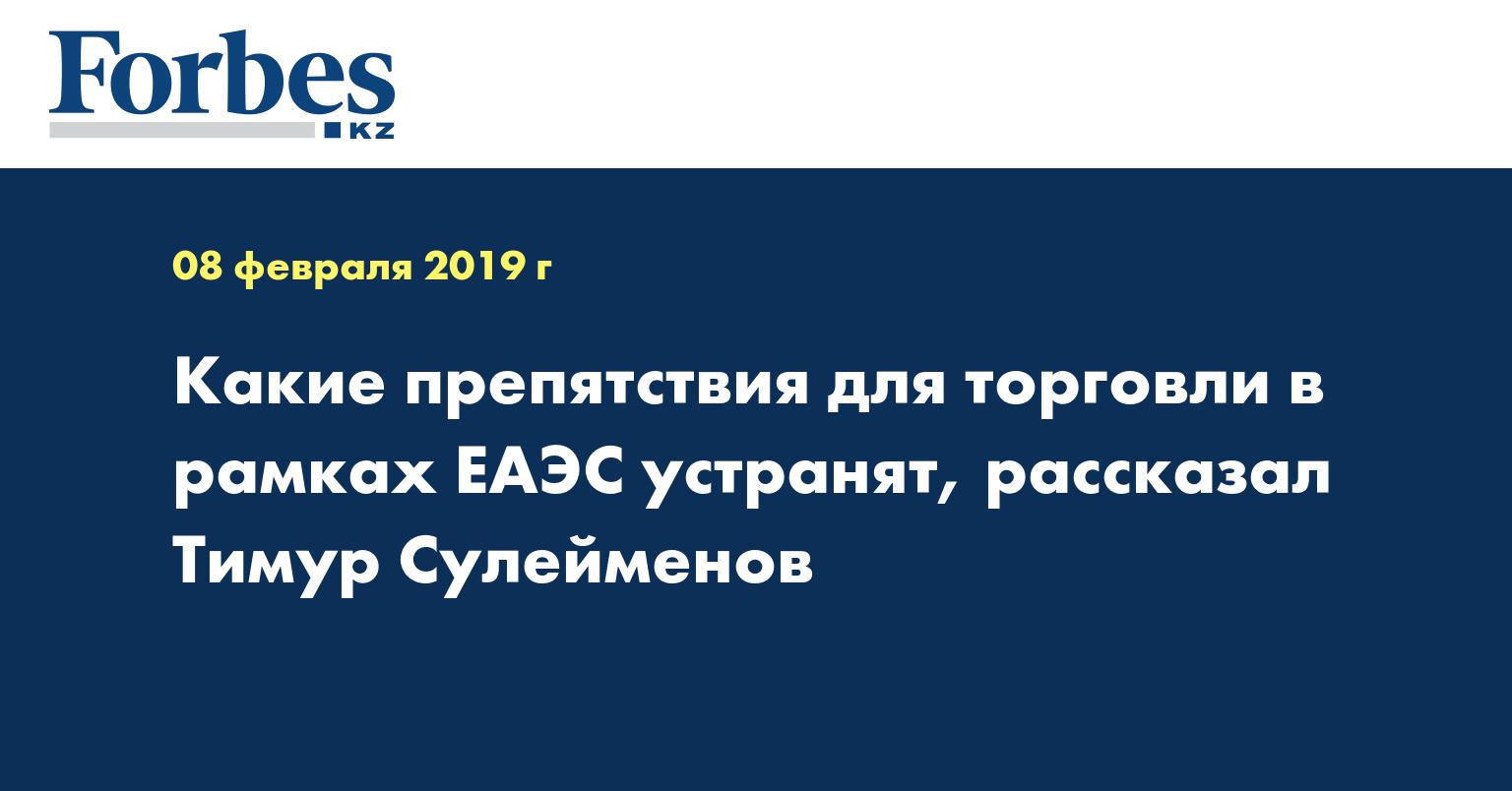 Какие препятствия для торговли в рамках ЕАЭС устранят, рассказал Тимур Сулейменов