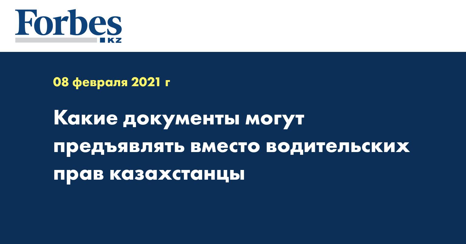 Какие документы могут предъявлять вместо водительских прав казахстанцы