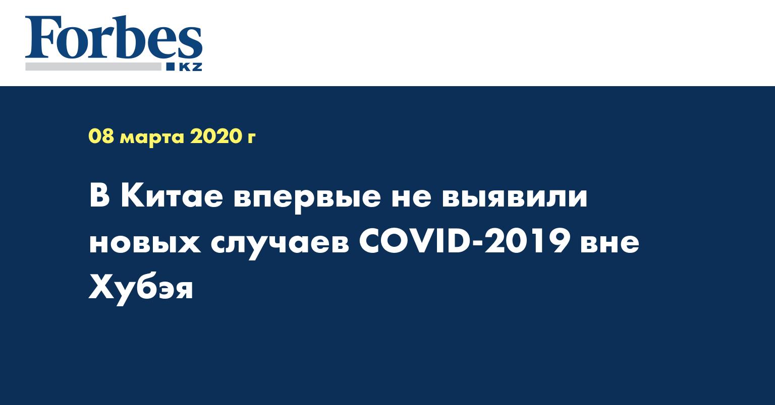 В Китае впервые не выявили новых случаев COVID-2019 вне Хубэя
