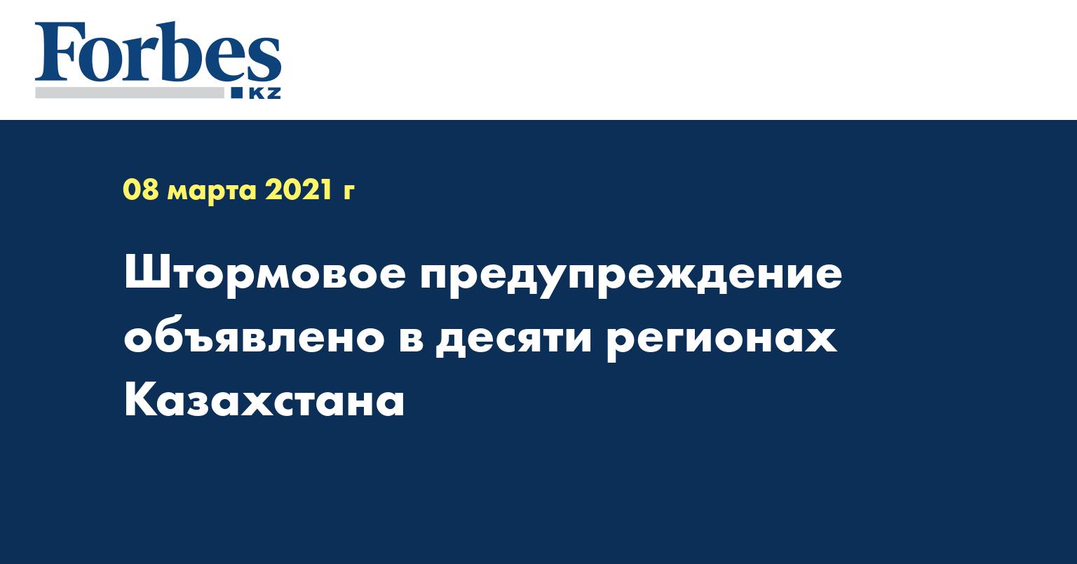 Штормовое предупреждение объявлено в десяти регионах Казахстана