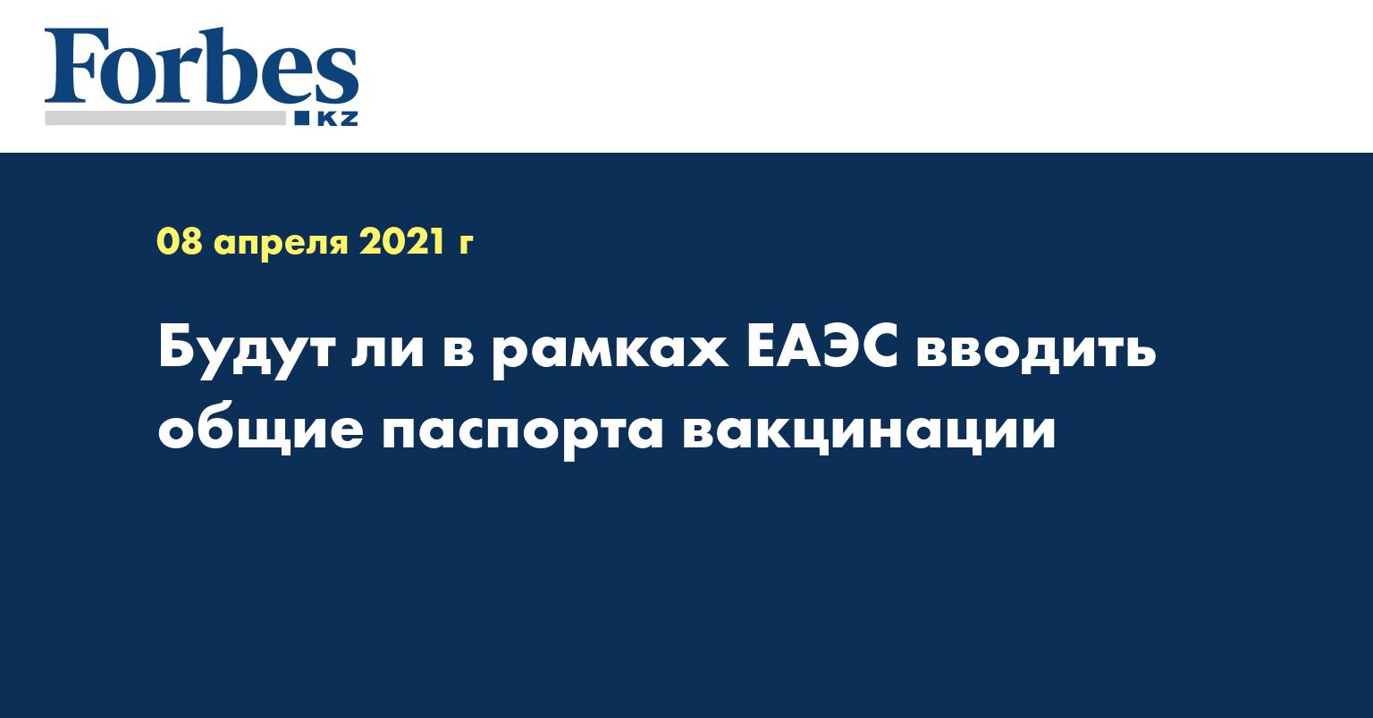 Будут ли в рамках ЕАЭС вводить общие паспорта вакцинации