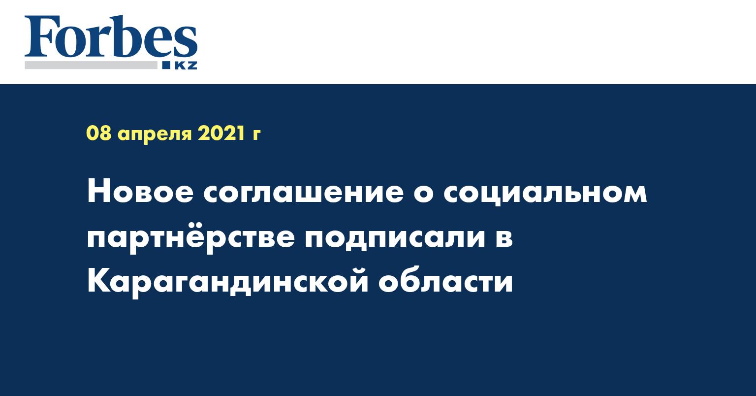 Новое соглашение о социальном партнёрстве подписали в Карагандинской области
