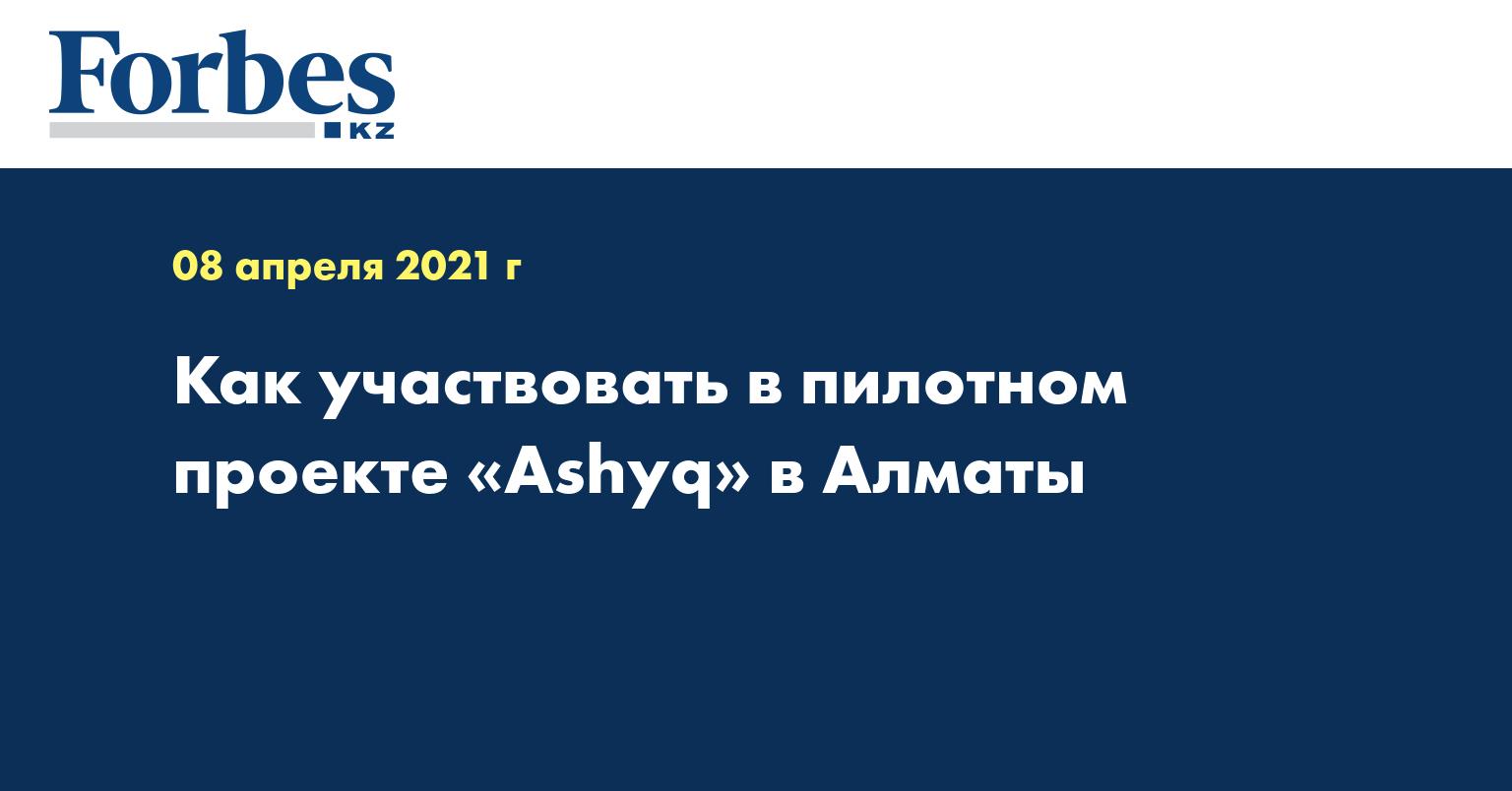 Как участвовать в пилотном проекте «Ashyq» в Алматы
