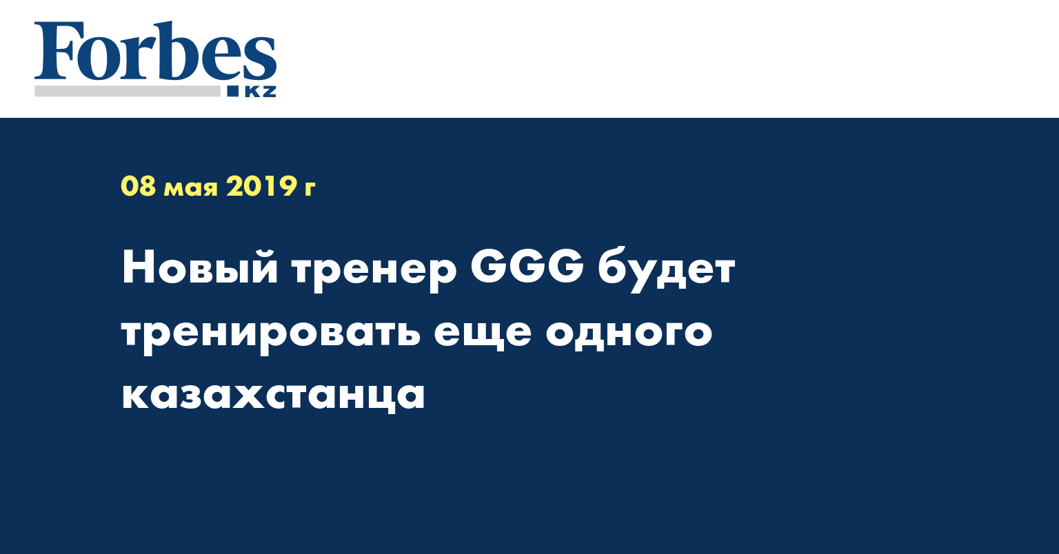 Новый тренер GGG будет тренировать еще одного казахстанца