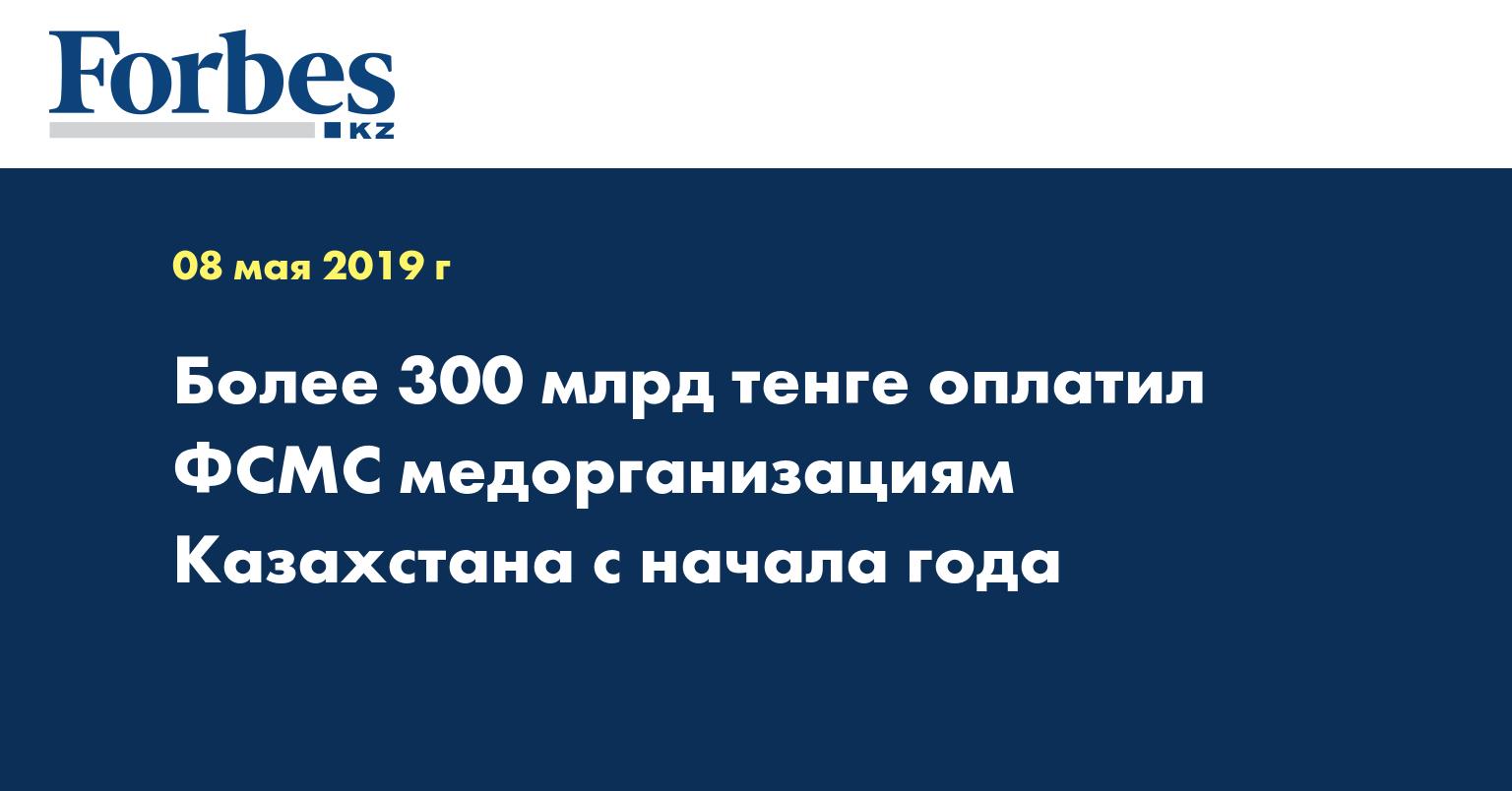 Более 300 млрд тенге оплатил ФСМС медорганизациям Казахстана с начала года