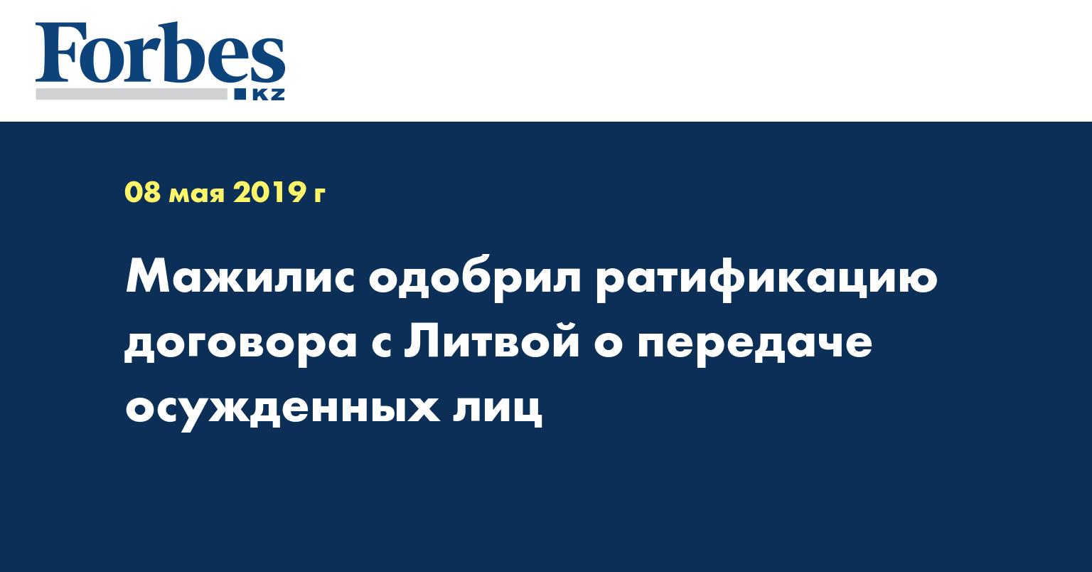Мажилис одобрил ратификацию договора с Литвой о передаче осужденных лиц