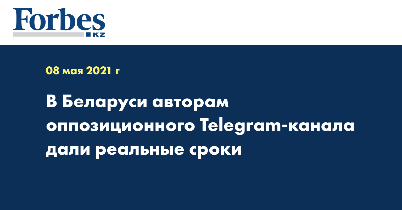 В Беларуси авторам оппозиционного Telegram-канала дали реальные сроки