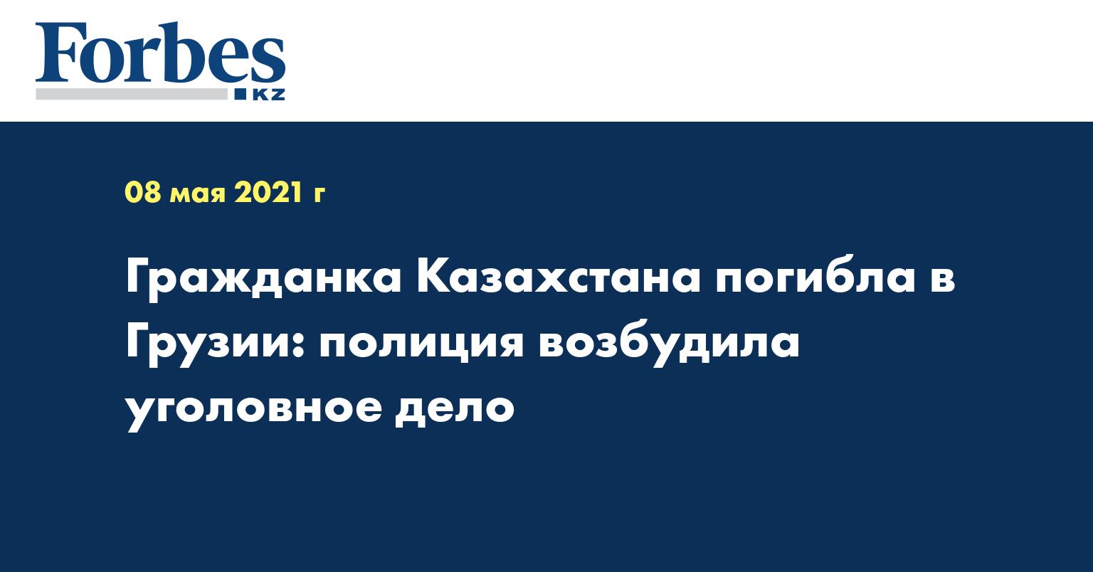 Гражданка Казахстана погибла в Грузии: полиция возбудила уголовное дело