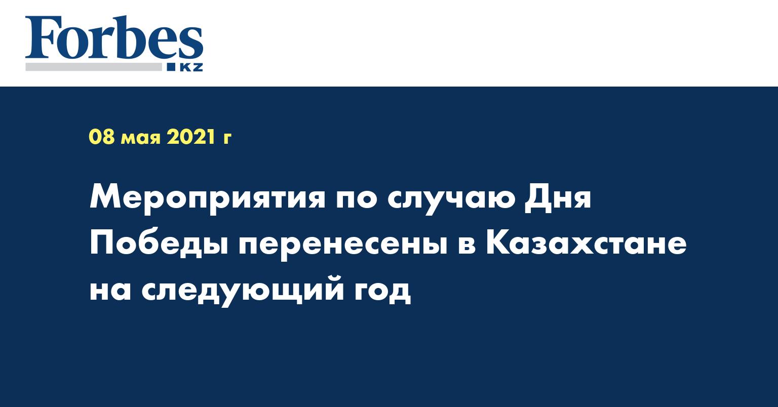 Мероприятия по случаю Дня Победы перенесены в Казахстане на следующий год