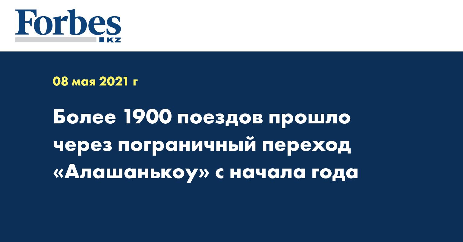 Более 1900 поездов прошло через пограничный переход «Алашанькоу» с начала года
