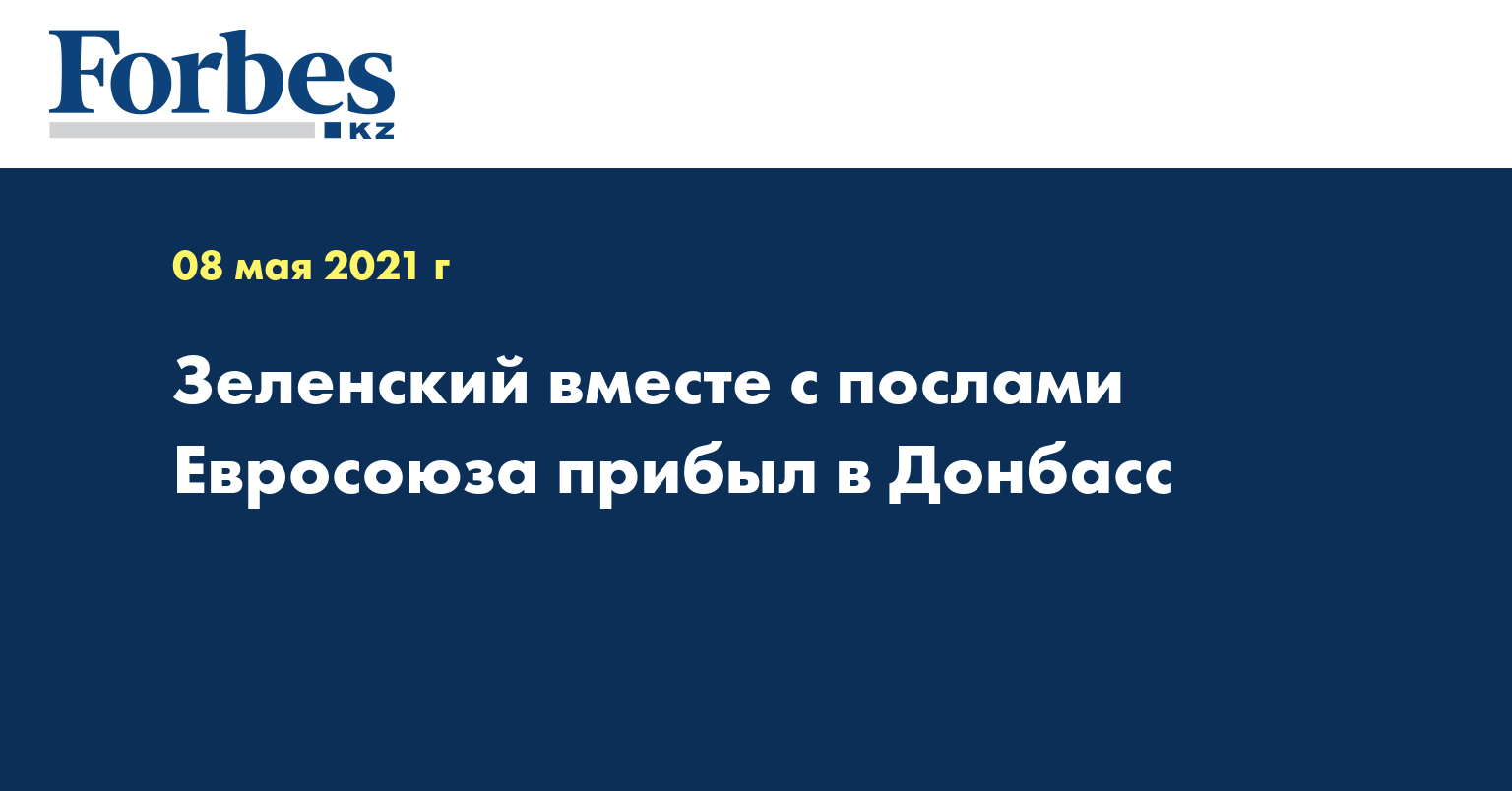 Зеленский вместе с послами Евросоюза прибыл в Донбасс