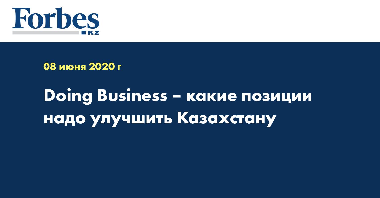 Doing Business – какие позиции надо улучшить Казахстану