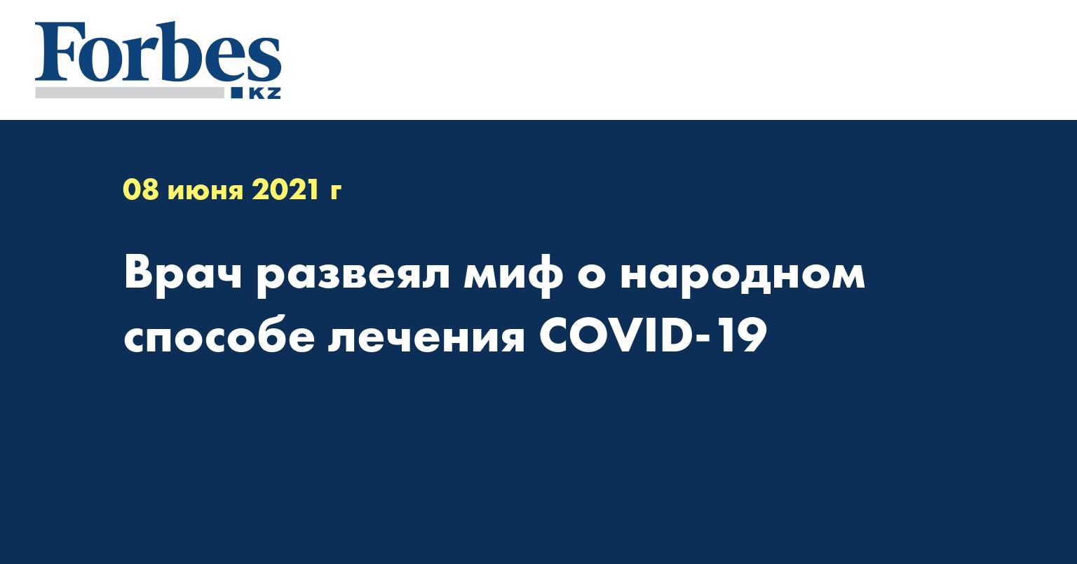 Врач развеял миф о народном способе лечения COVID-19