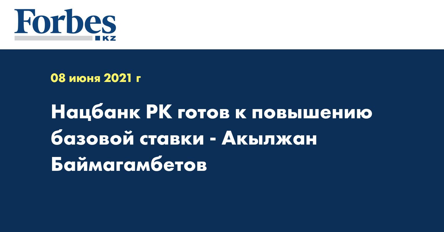 Нацбанк РК готов к повышению базовой ставки - Акылжан Баймагамбетов