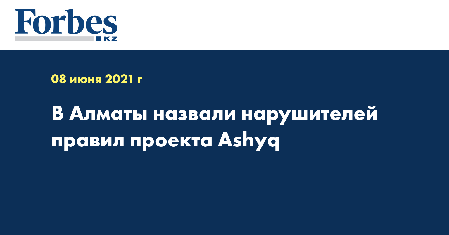 В Алматы назвали нарушителей правил проекта Ashyq