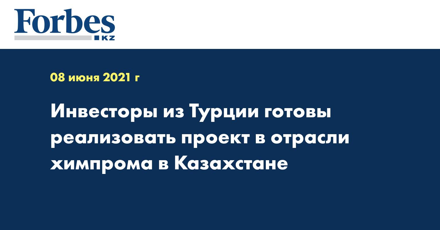 Инвесторы из Турции готовы реализовать проект в отрасли химпрома в Казахстане
