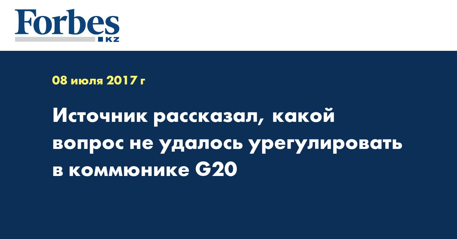 Источник рассказал, какой вопрос не удалось урегулировать в коммюнике G20
