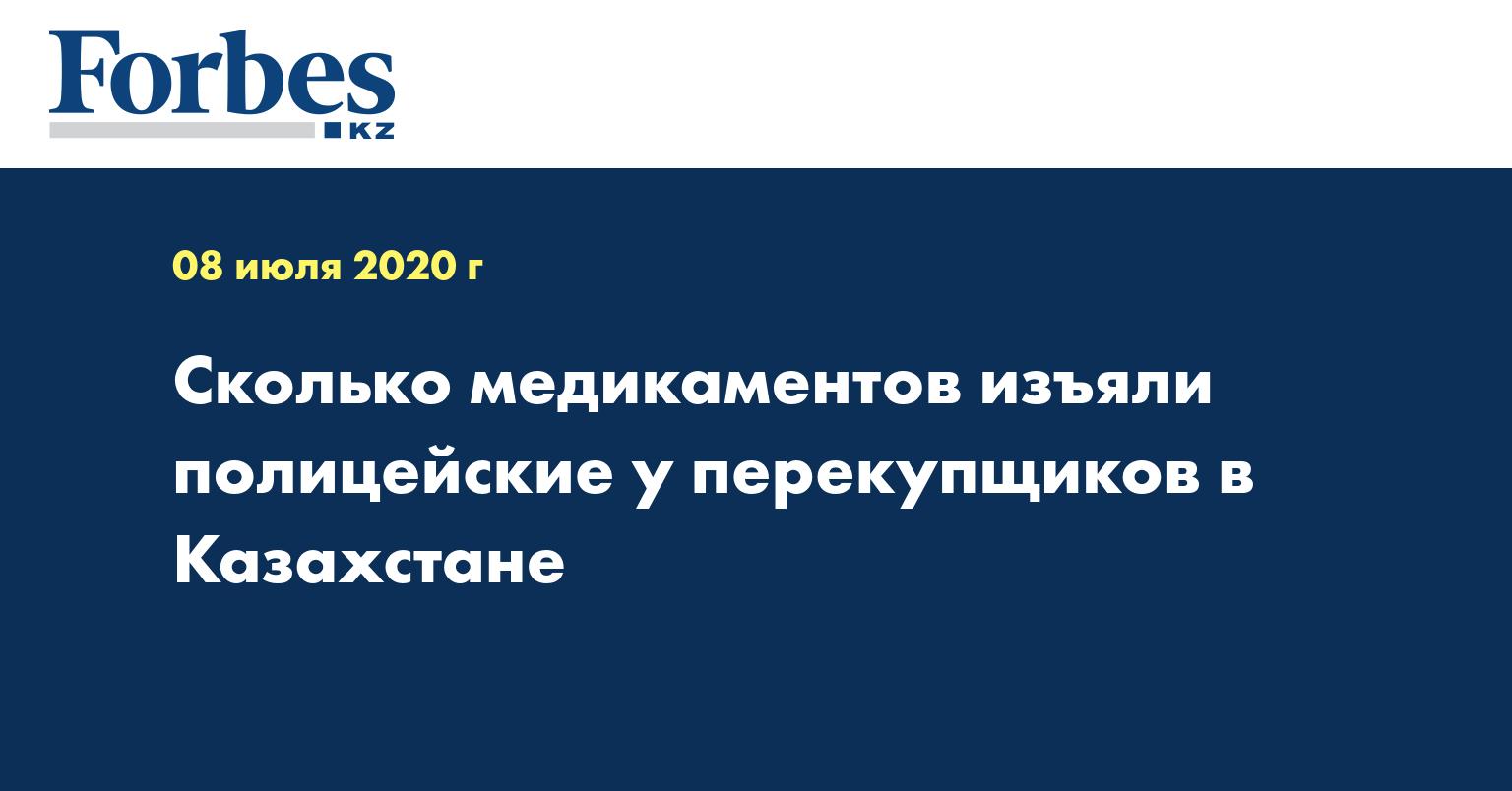 Сколько медикаментов изъяли полицейские у перекупщиков в Казахстане