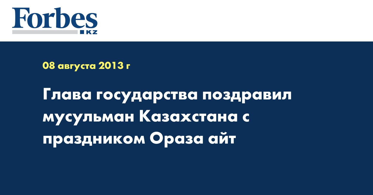 Глава государства поздравил мусульман Казахстана с праздником Ораза айт