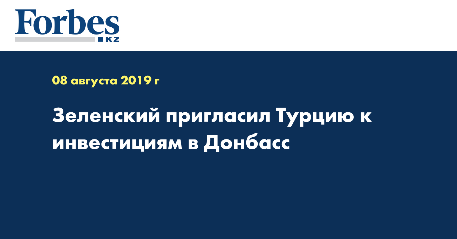 Зеленский пригласил Турцию к инвестициям в Донбасс