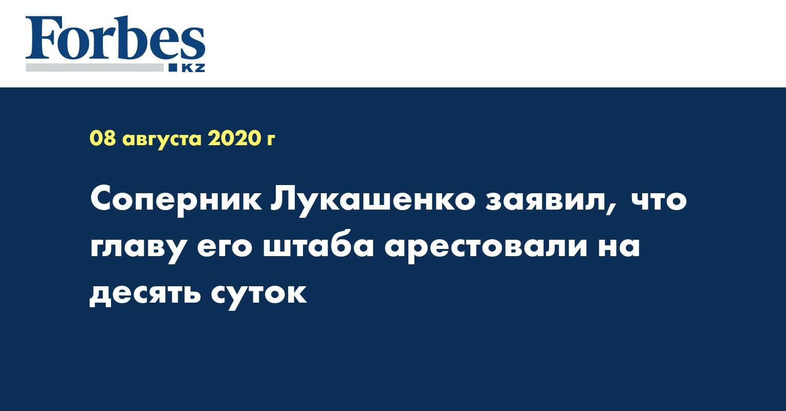 Соперник Лукашенко заявил, что главу его штаба арестовали на десять суток