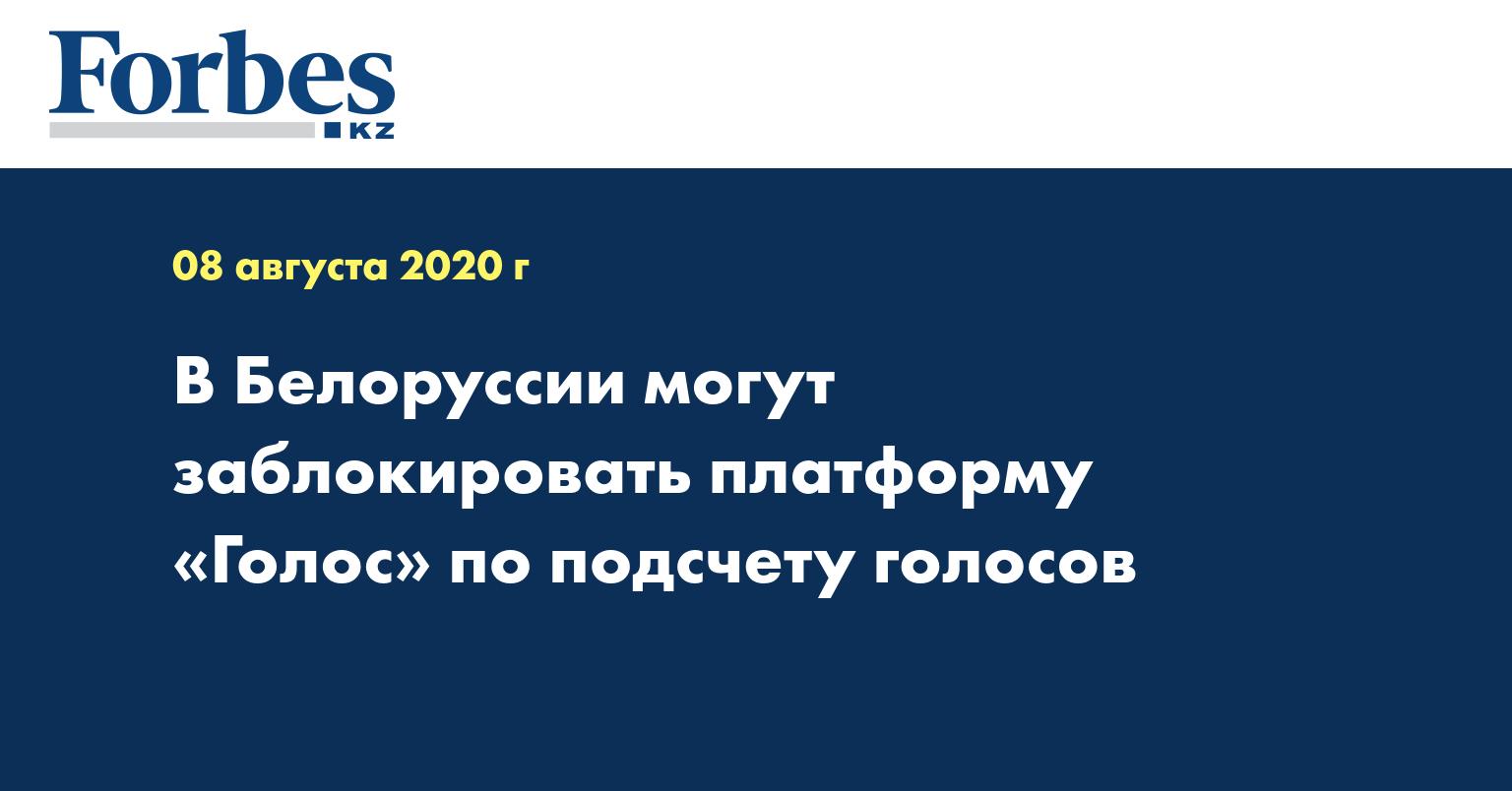 В Белоруссии могут заблокировать платформу «Голос» по подсчету голосов