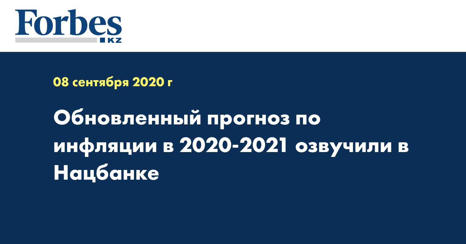 Обновленный прогноз по инфляции в 2020-2021 озвучили в Нацбанке
