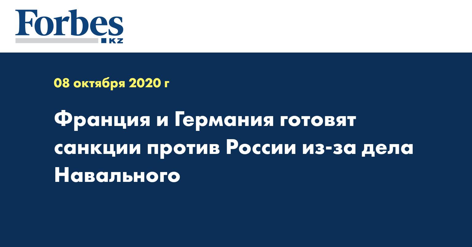 Франция и Германия готовят санкции против России из-за дела Навального