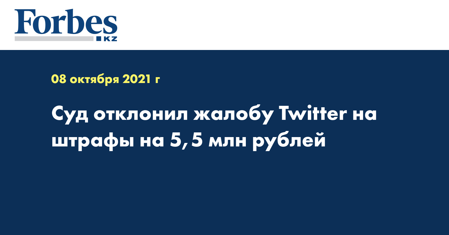Суд отклонил жалобу Twitter на штрафы на 5,5 млн рублей