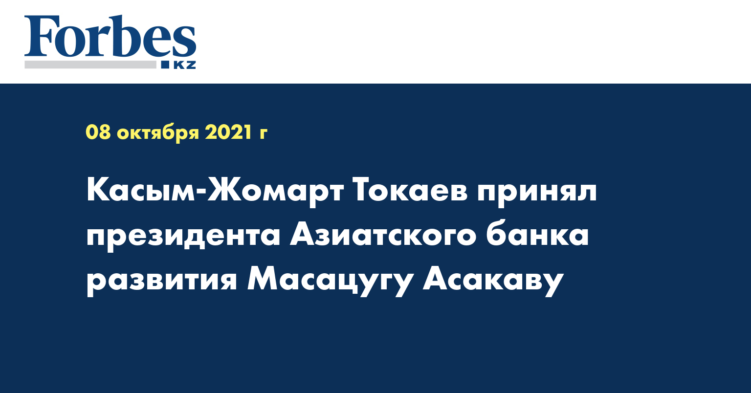 Касым-Жомарт Токаев принял президента Азиатского банка развития Масацугу Асакаву