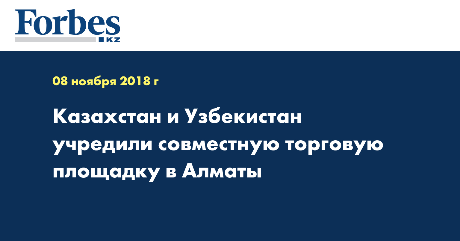 Казахстан и Узбекистан учредили совместную торговую площадку в Алматы