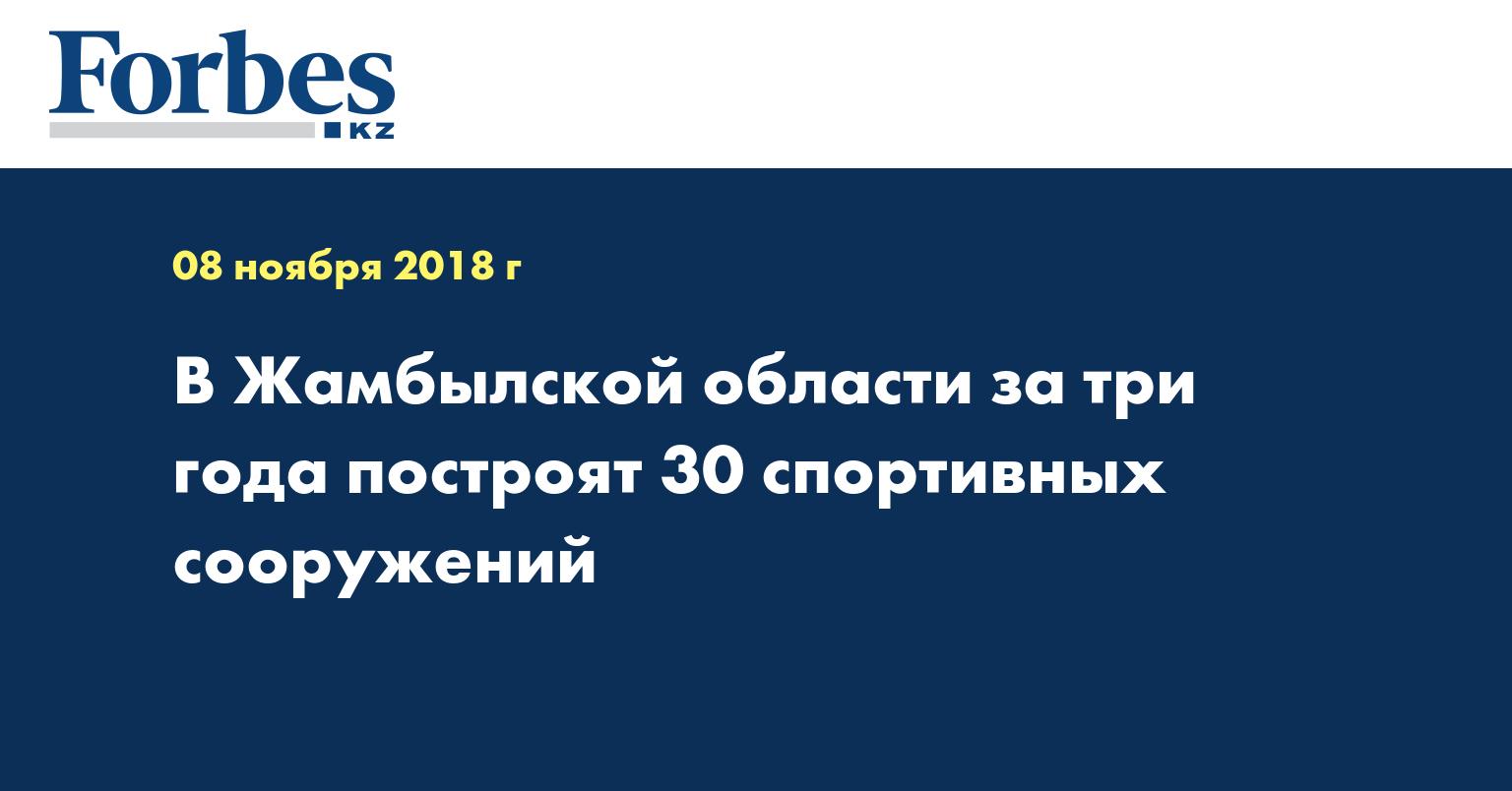 В Жамбылской области за три года построят 30 спортивных сооружений