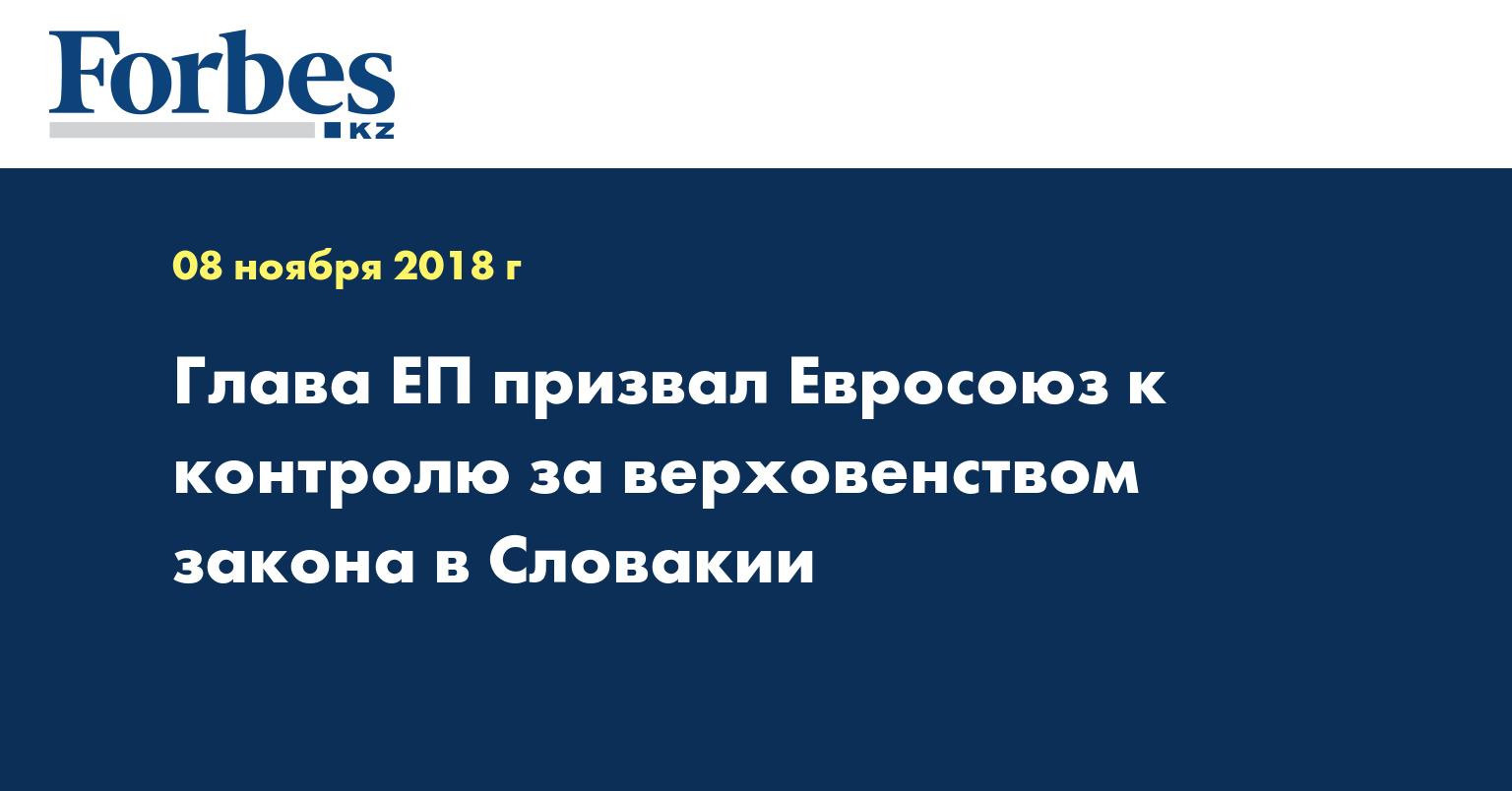 Глава ЕП призвал Евросоюз к контролю за верховенством закона в Словакии