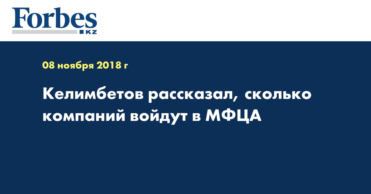 Келимбетов рассказал, сколько компаний войдут в МФЦА